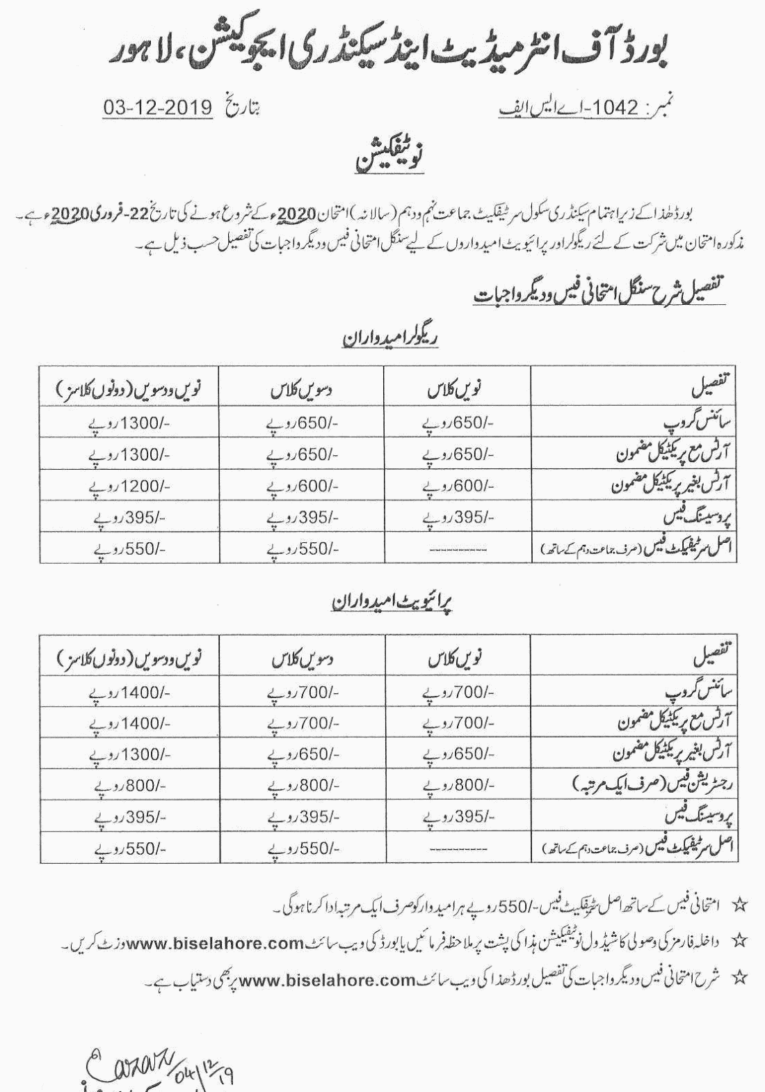 lahore-board-ssc-exam-schedule-2020-page2