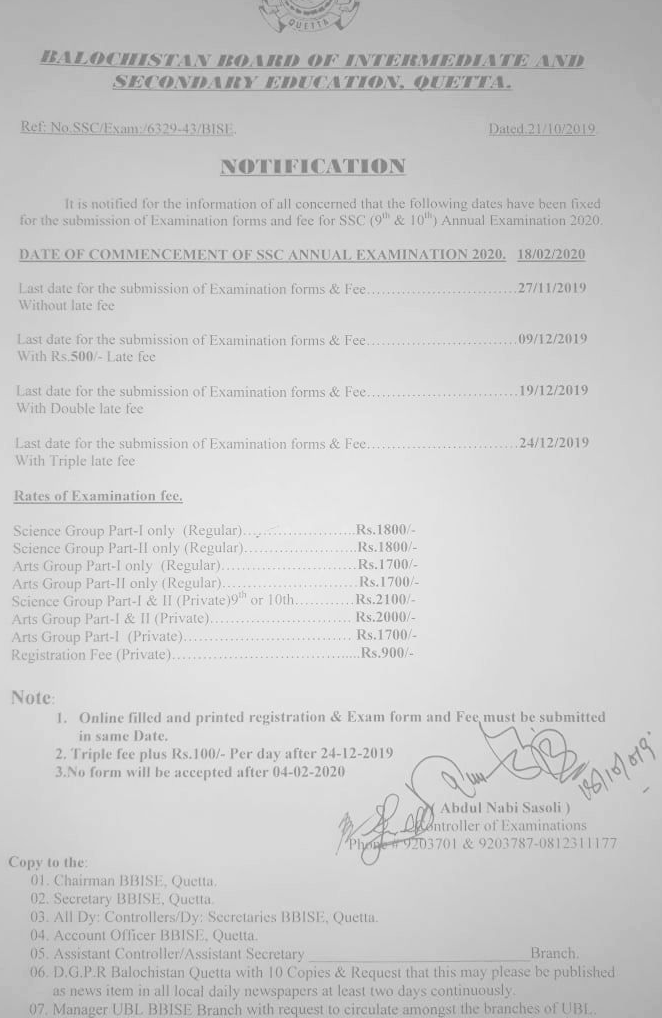Quetta-board-ssc-exam-schedule 2020