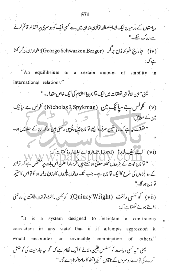 Balance-of-power-notes-in-urdu