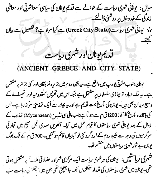 western-political-thought-ancient-greece-city-state-urdu-page1