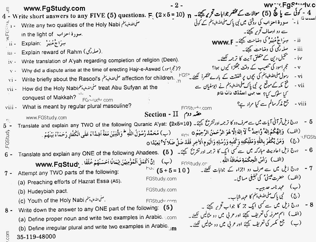 Islamic Studies Elective Subjective Group 1 9th Class Past Papers 2019