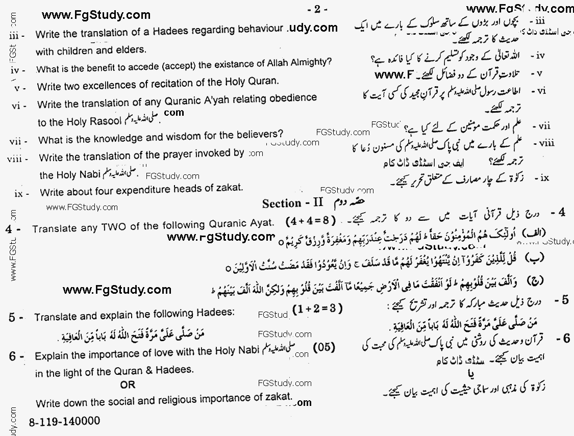 Islamiyat Subjective Group 2 9th Class Past Papers 2019