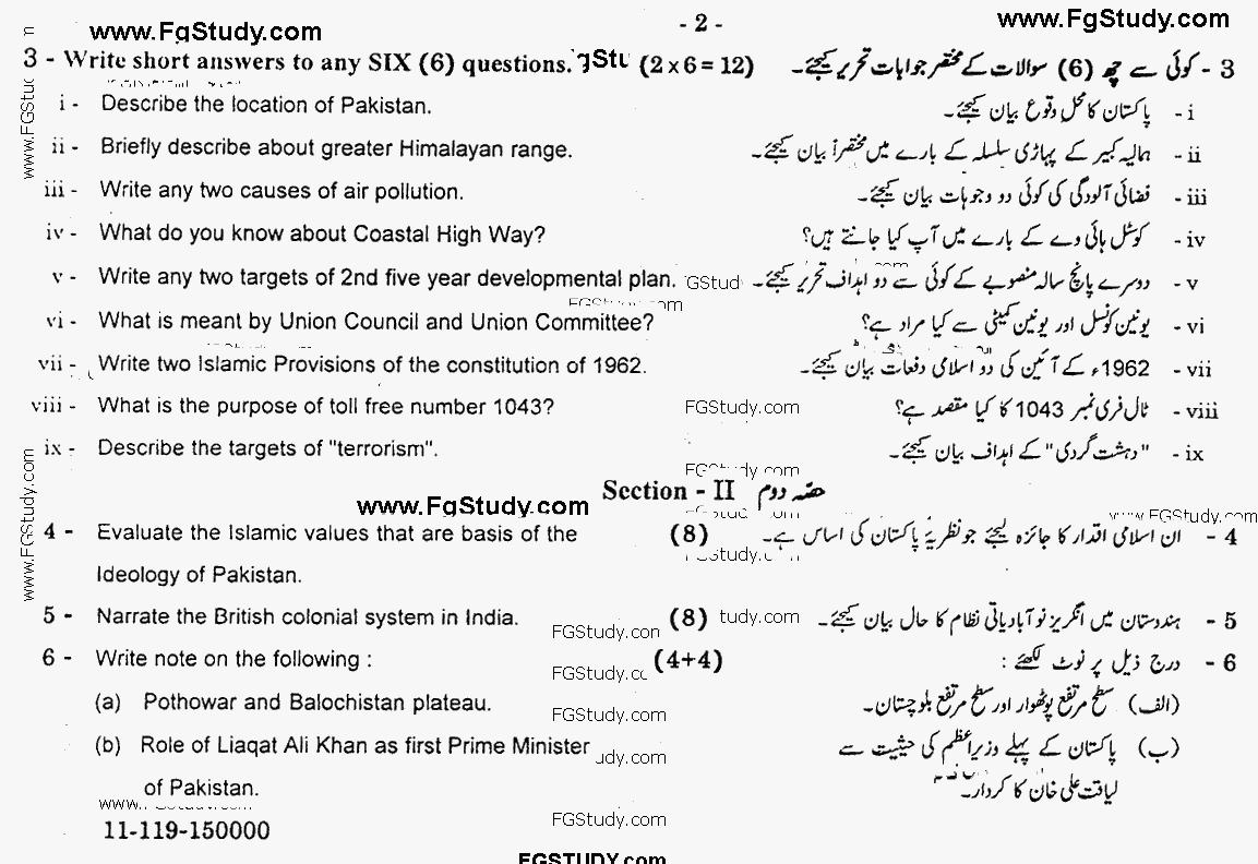 Pakistan Studies Subjective Group 1 9th Class Past Papers 2019