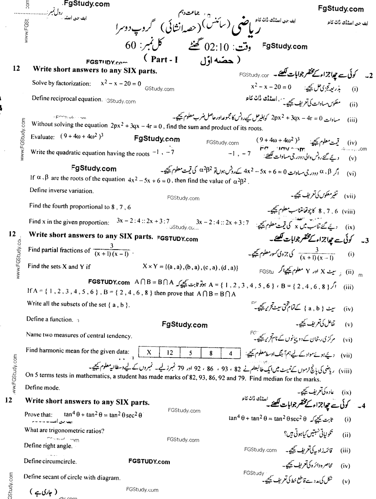 Math Group 2 Subjective 10th Class Past Papers 2019