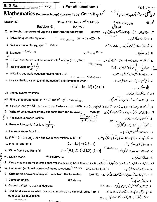 10th Class Math Past Paper 2019 Group 2 Subjective  Rawalpindi Board