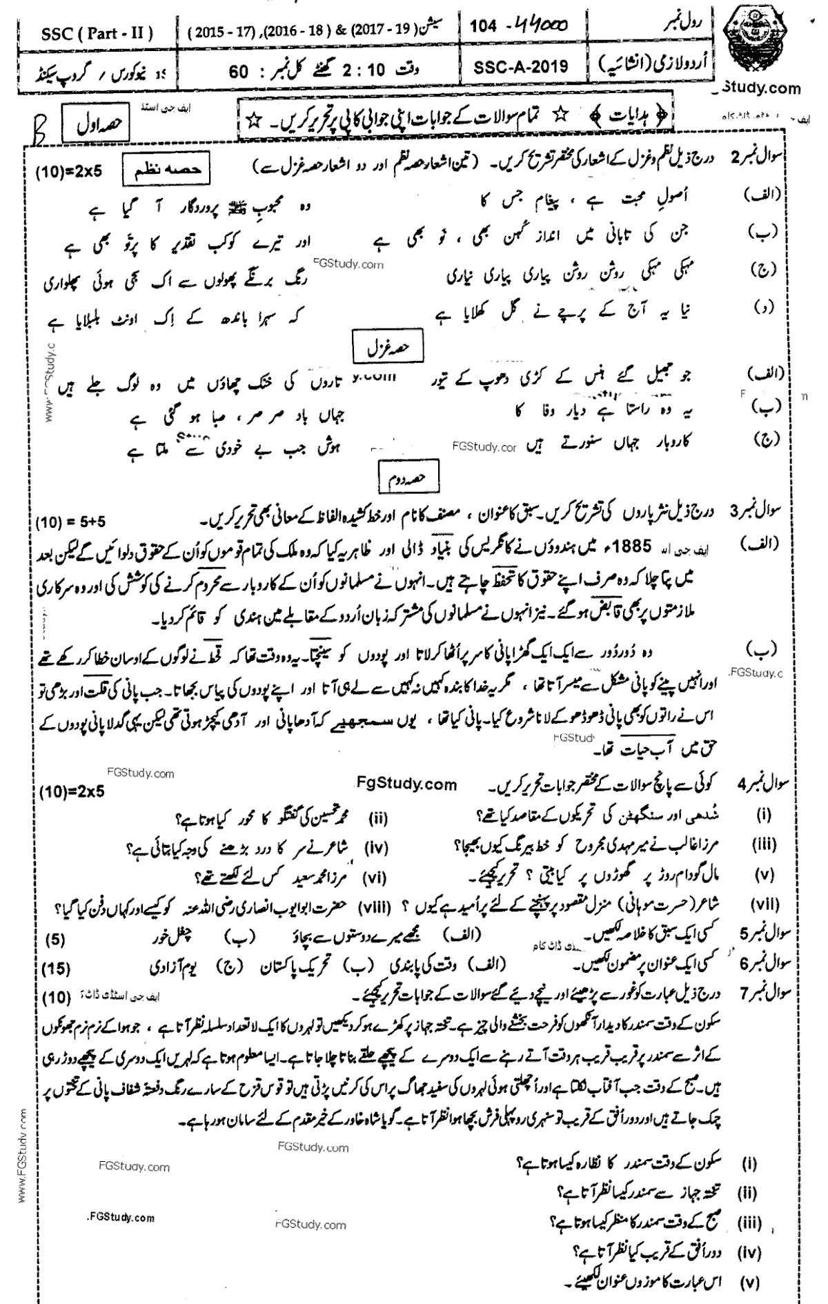 Urdu Group 2 Subjective 10th Class Past Papers 2019
