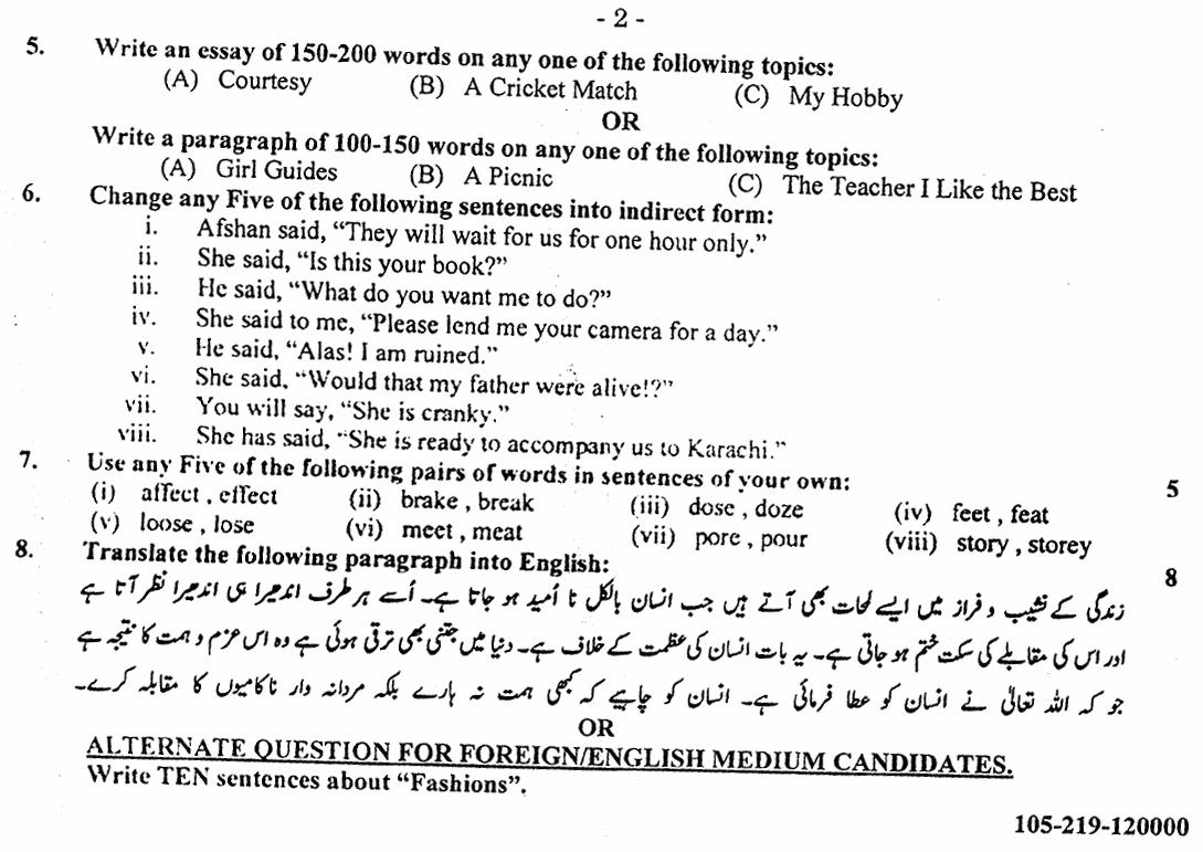 10th Class English Paper 2019 Gujranwala Board Subjective Group 1