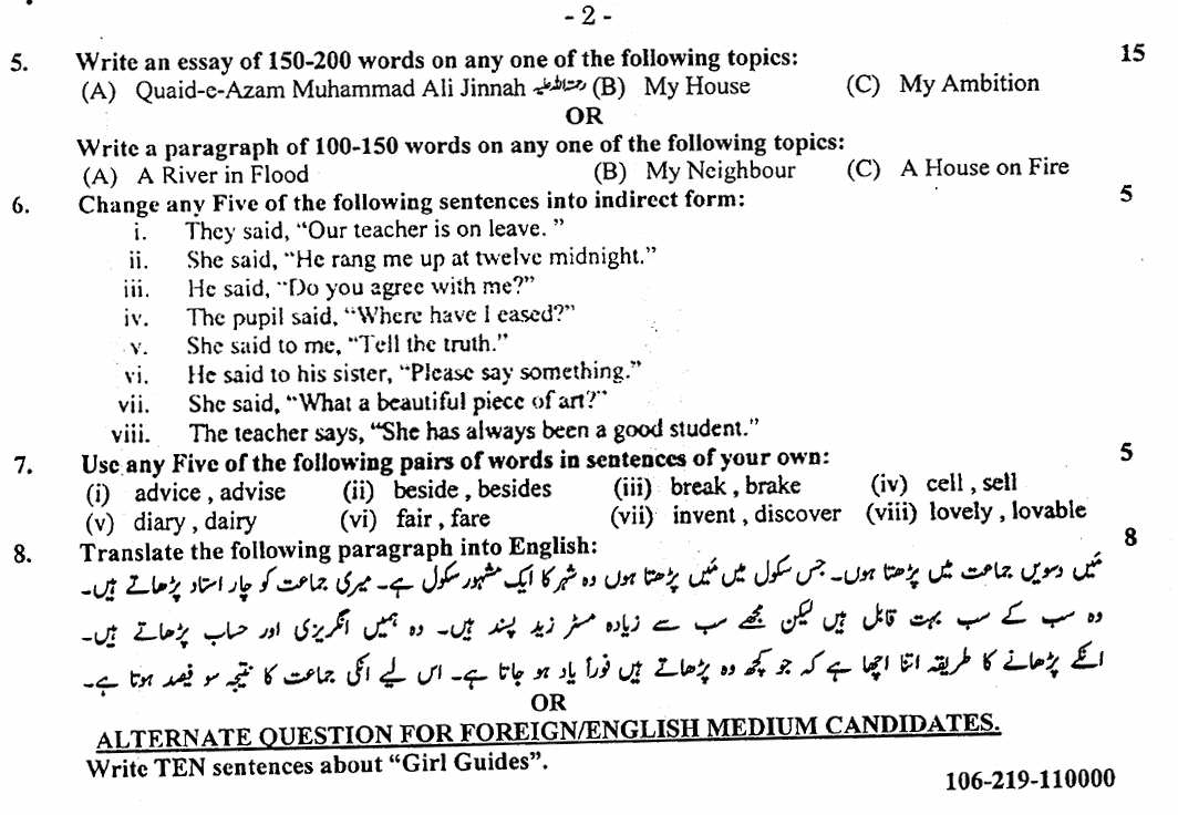 10th Class English Paper 2019 Gujranwala Board Subjective Group 2