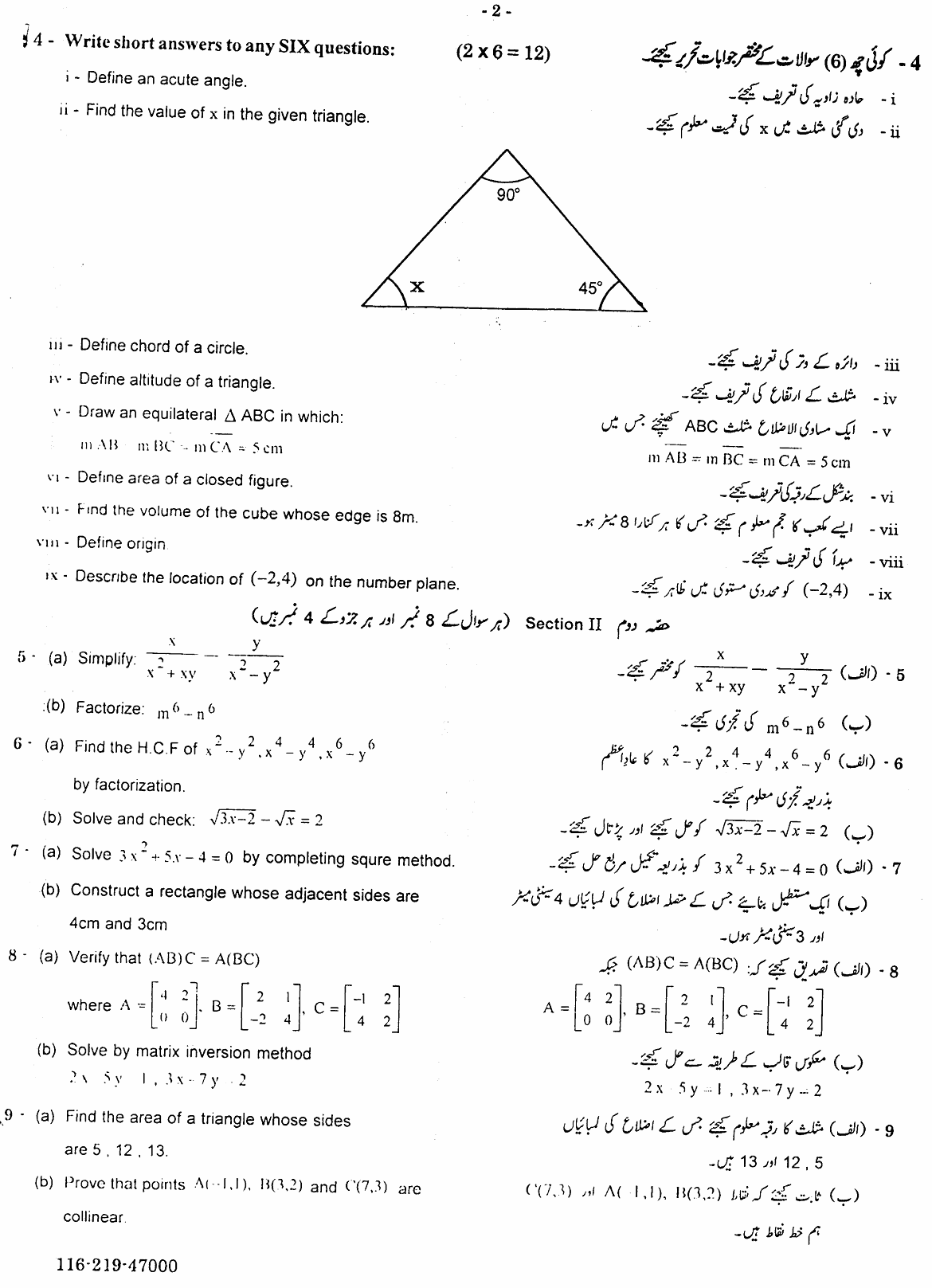 10th Class General Mathematics Paper 2019 Gujranwala Board Subjective Group 2