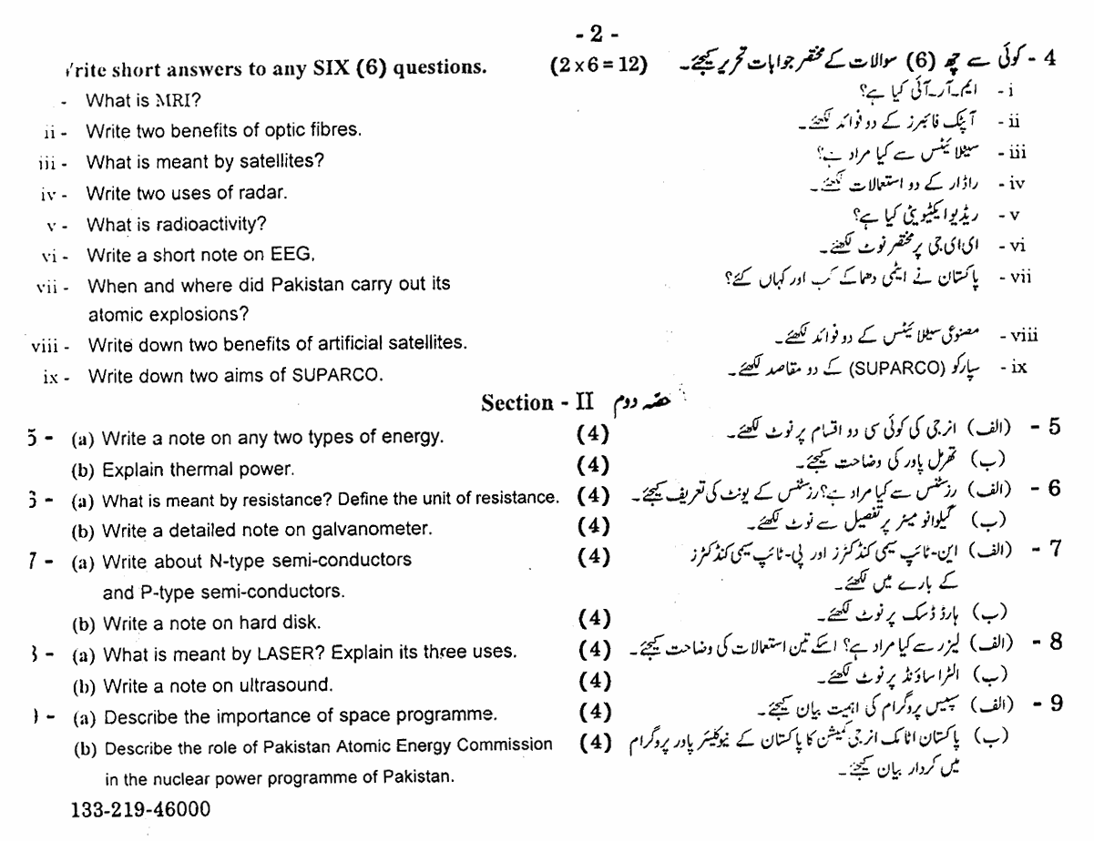 10th Class General Science Paper 2019 Gujranwala Board Subjective Group 1