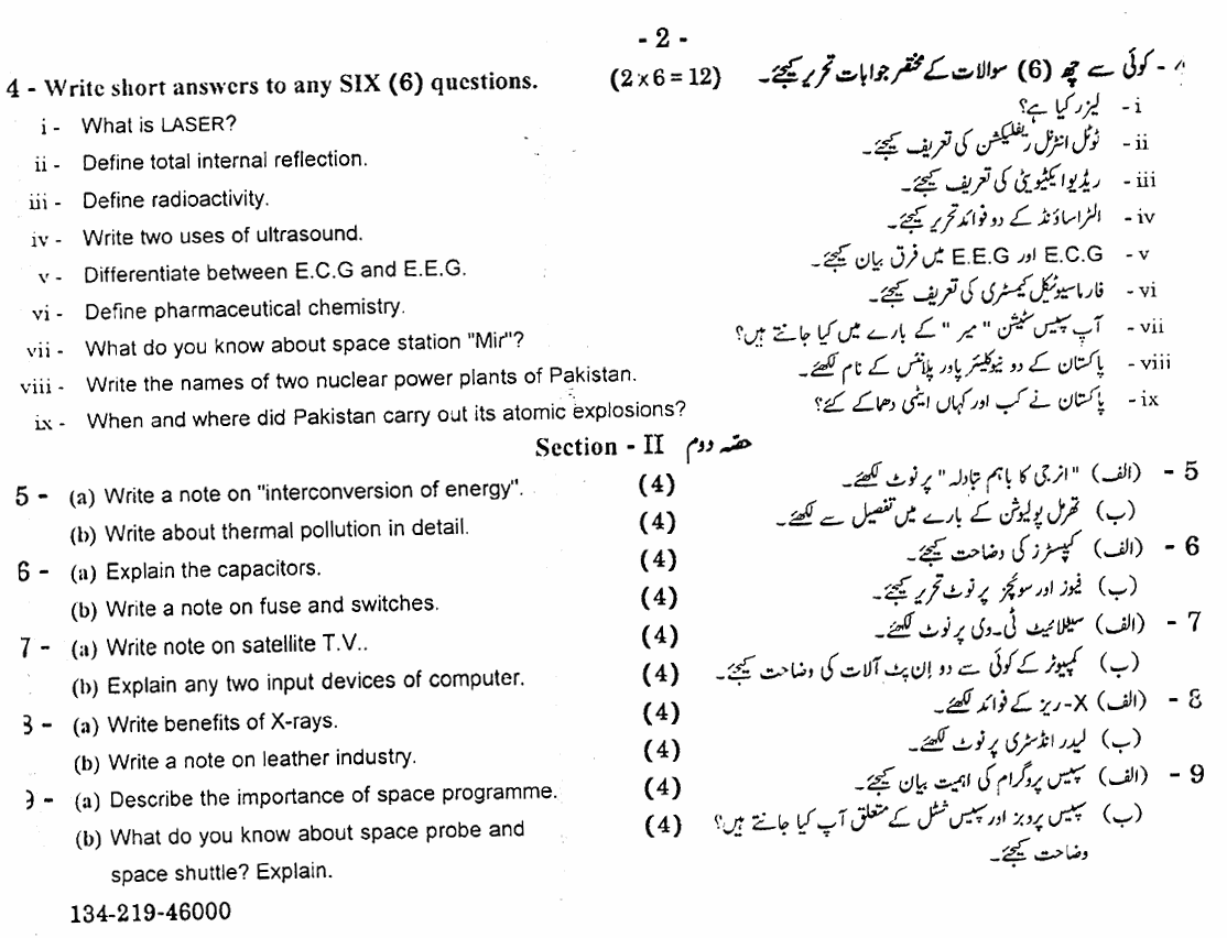 10th Class General Science Paper 2019 Gujranwala Board Subjective Group 2