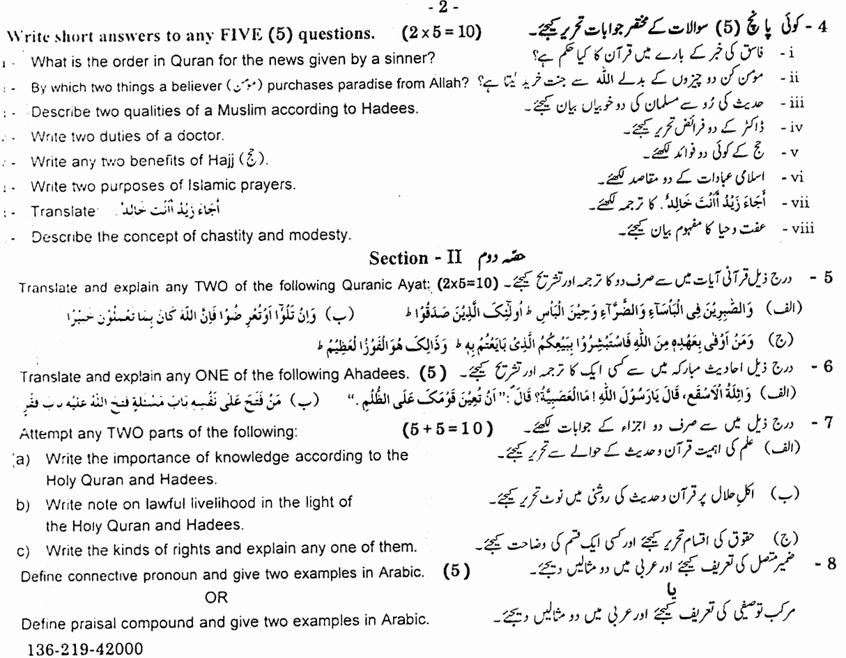 10th Class Islamiyat Elective Paper 2019 Gujranwala Board Subjective Group 2