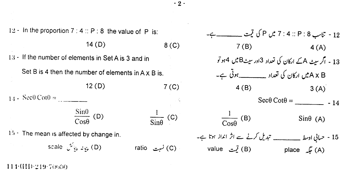 10th Class Mathematics Paper 2019 Gujranwala Board Objective Group 2