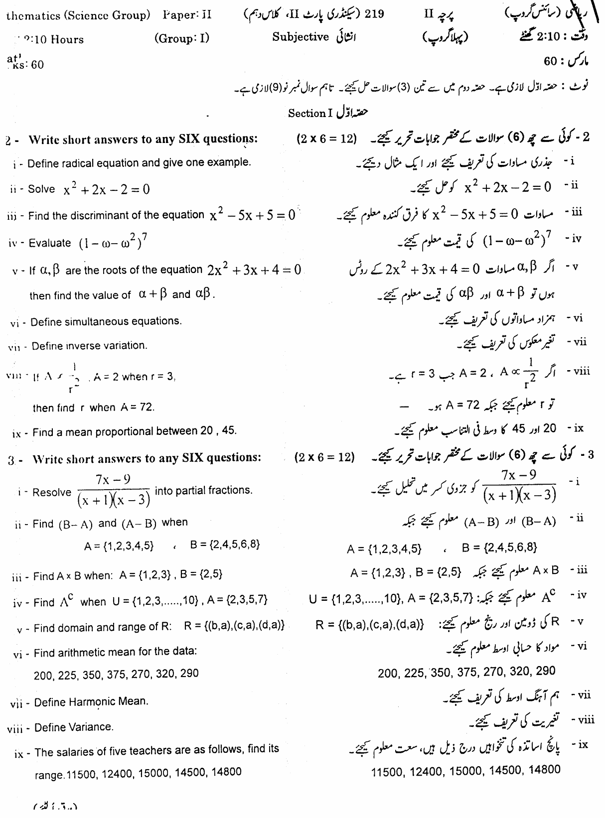 10th Class Mathematics Paper 2019 Gujranwala Board Subjective Group 1