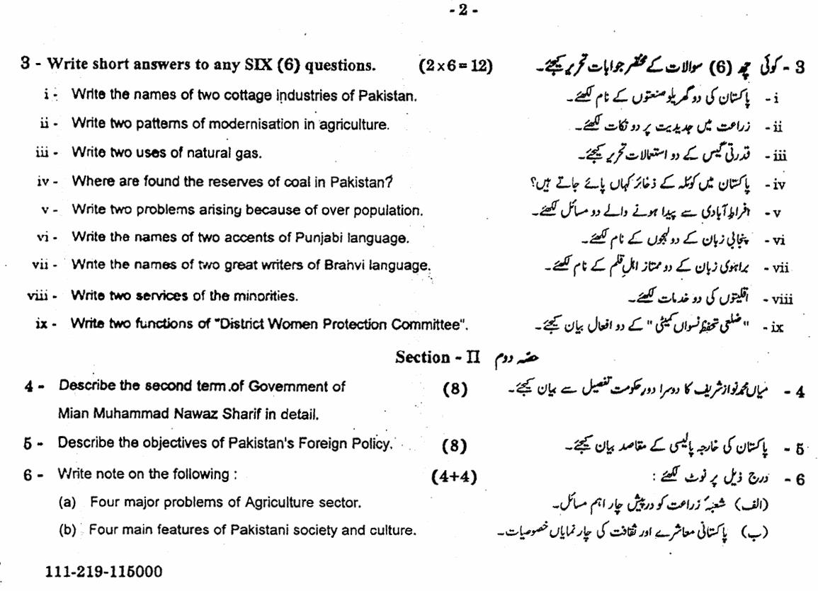 10th Class Pakistan Studies Paper 2019 Gujranwala Board Subjective Group 1