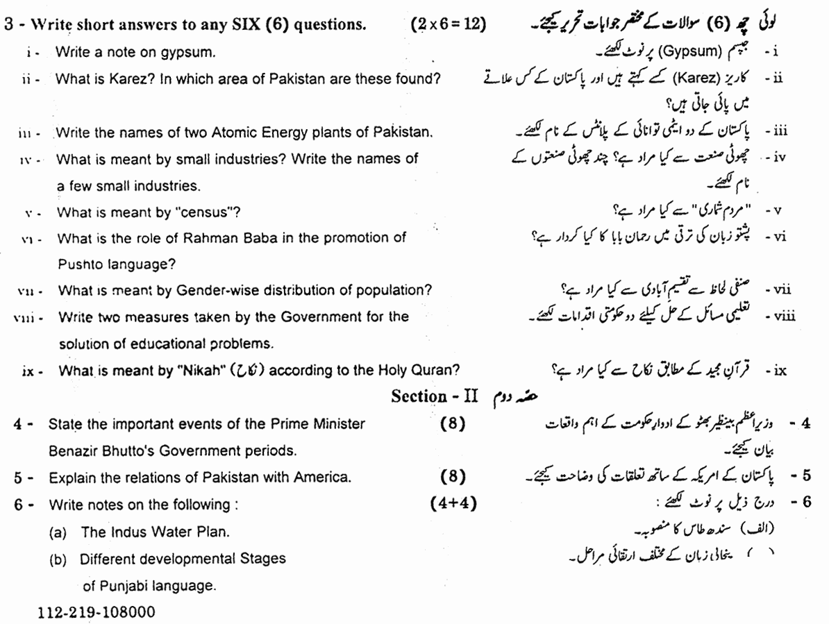 10th Class Pakistan Studies Paper 2019 Gujranwala Board Subjective Group 2