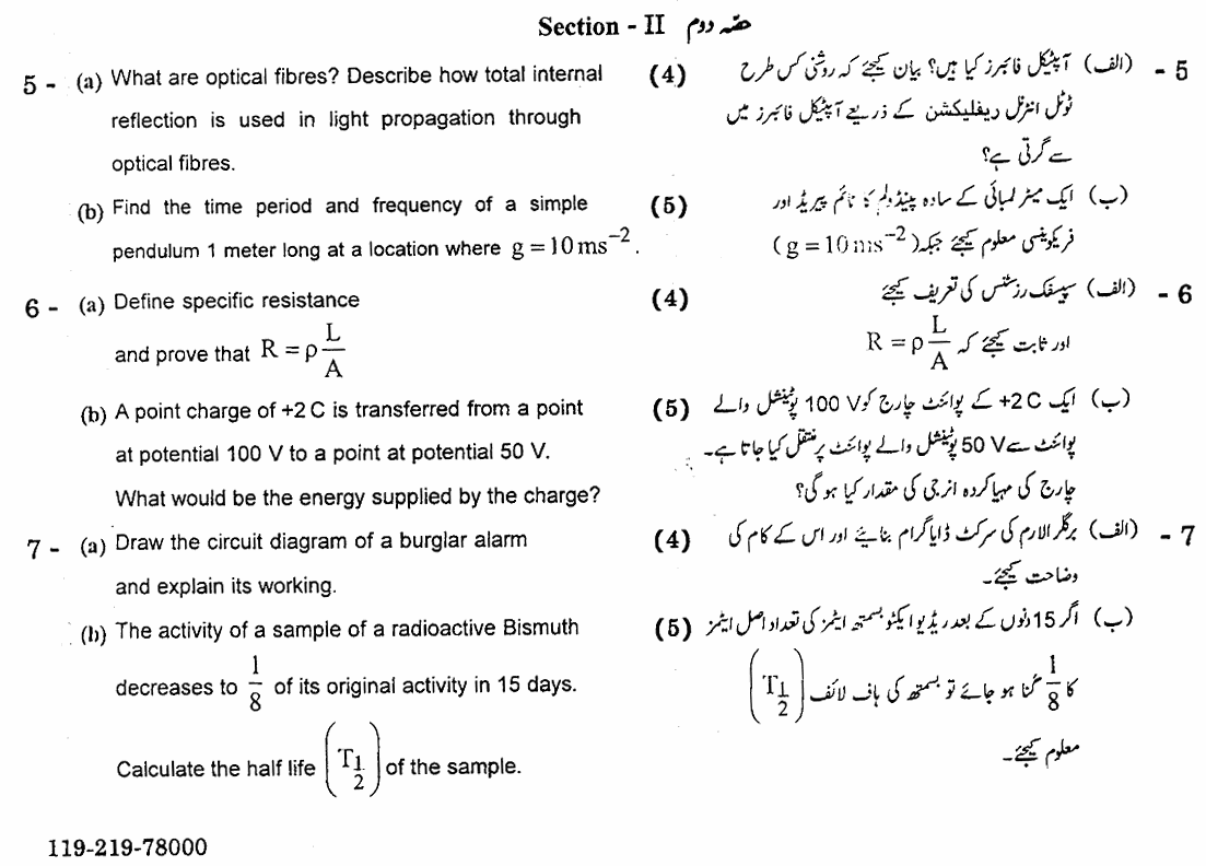 10th Class Physics Paper 2019 Gujranwala Board Subjective Group 1