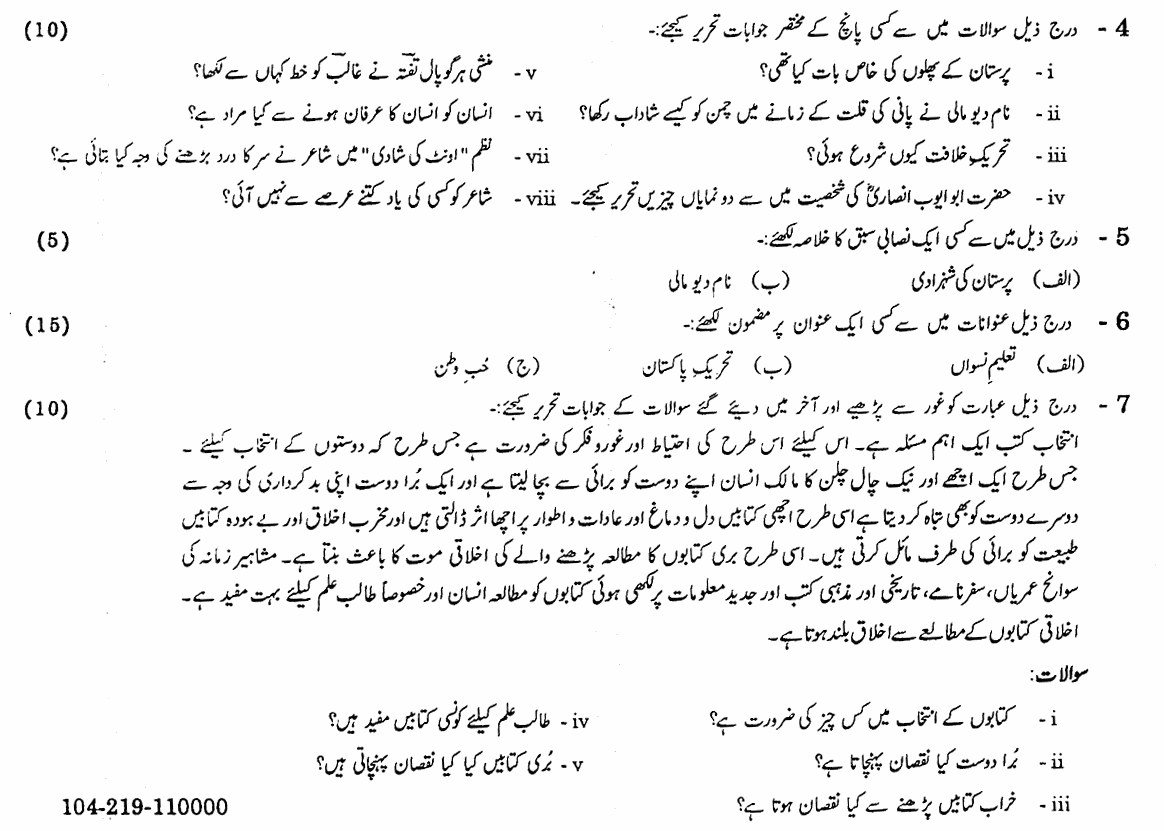 10th Class Urdu Paper 2019 Gujranwala Board Subjective Group 2