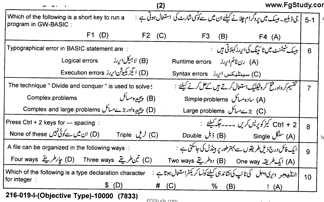 Computer Science Paper Objective Group 1 10th Class Past Papers 2019 page 2