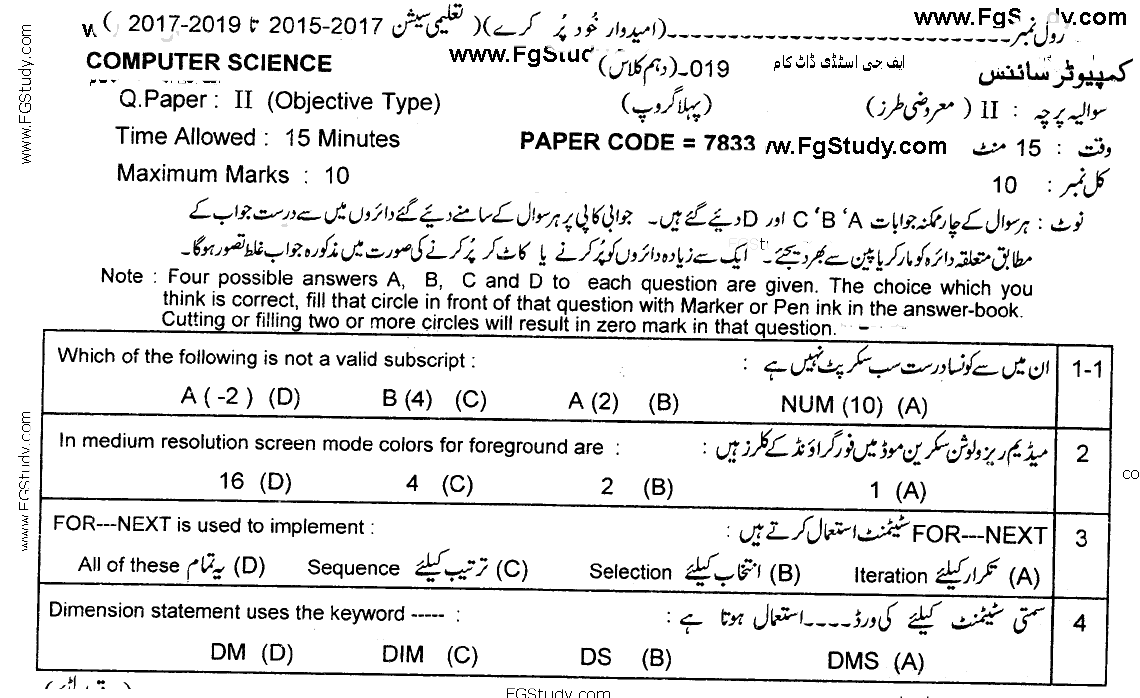 Computer Science Paper Objective Group 1 10th Class Past Papers 2019