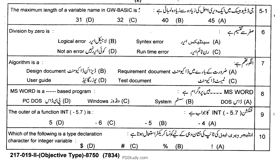 Computer Science Paper Objective Group 2 10th Class Past Papers 2019 page 2