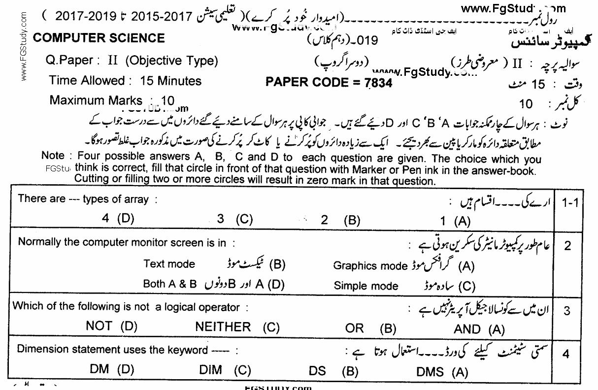 Computer Science Paper Objective Group 2 10th Class Past Papers 2019