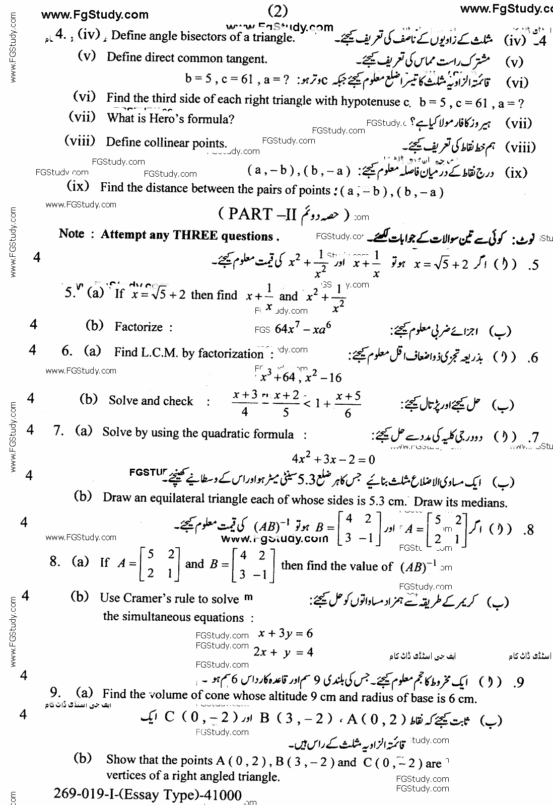 General Mathematics Paper Subjective Group 1 10th Class Past Papers 2019 page 2