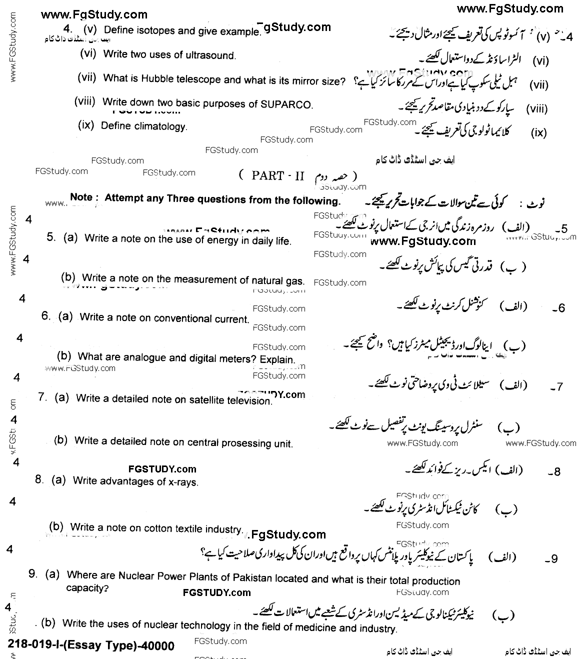 General Science Paper Subjective Group 1 10th Class Past Papers 2019 page 2