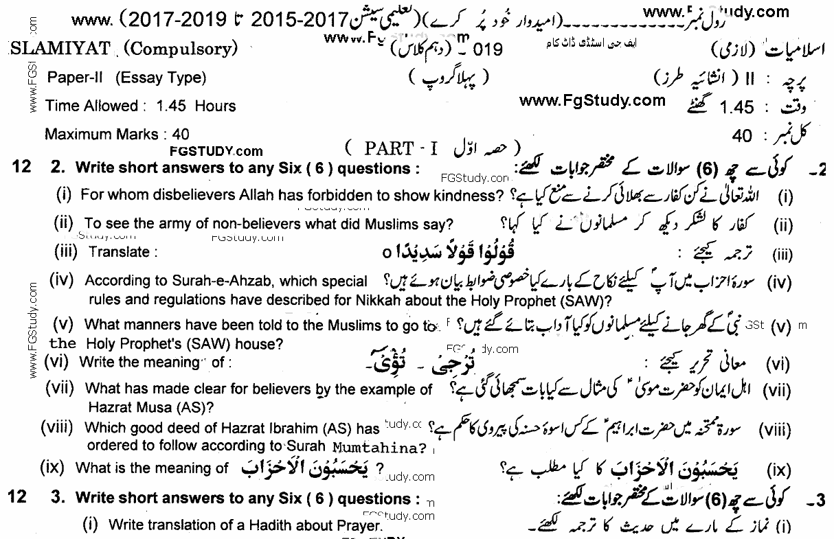 Islamiyat Compulsory Paper Subjective Group 1 10th Class Past Papers 2019