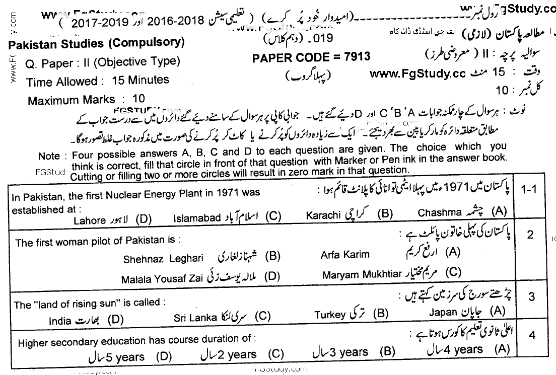 Pakistan Studies Paper Objective Group 1 10th Class Past Papers 2019