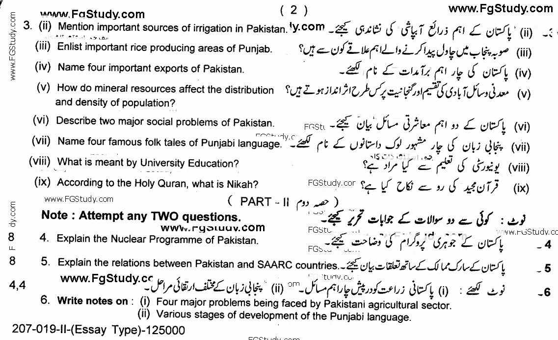 Pakistan Studies Paper Subjective Group 2 10th Class Past Papers 2019 page 2