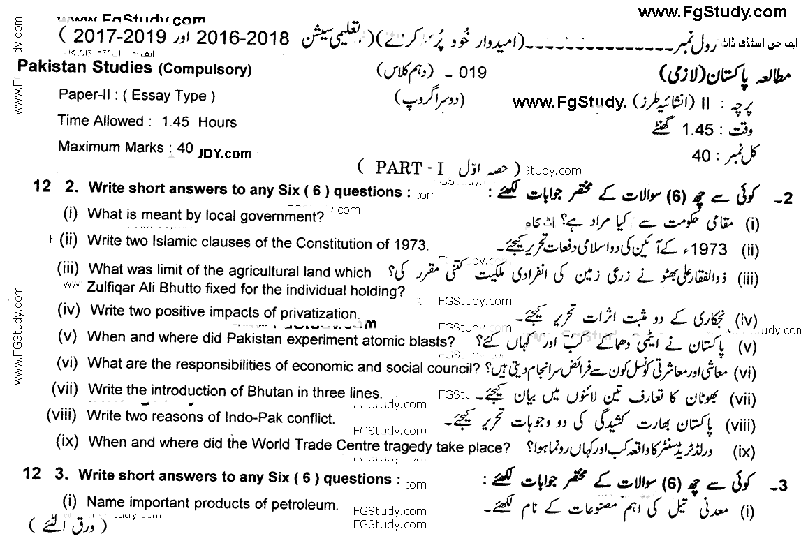 Pakistan Studies Paper Subjective Group 2 10th Class Past Papers 2019