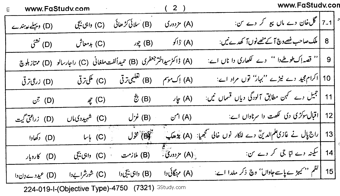 Punjabi Paper Objective Group 1 10th Class Past Papers 2019 page 2