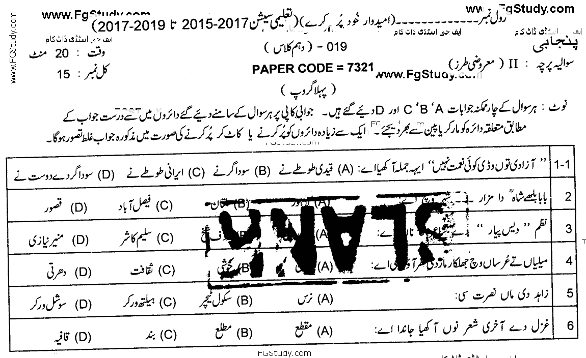 Punjabi Paper Objective Group 1 10th Class Past Papers 2019
