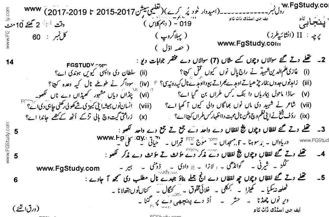 Punjabi Paper Subjective Group 1 10th Class Past Papers 2019