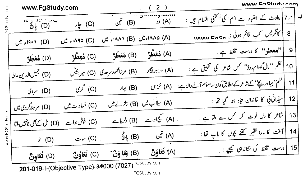 Urdu Compulsory Paper Objective Group 1 10th Class Past Papers 2019 page 2