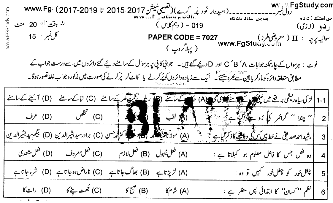 Urdu Compulsory Paper Objective Group 1 10th Class Past Papers 2019