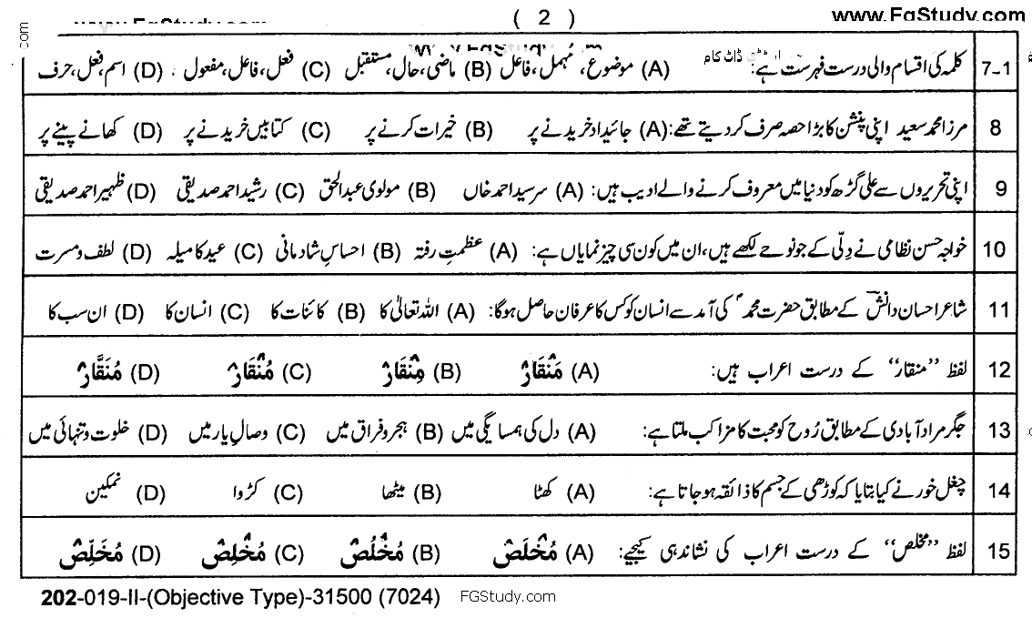 Urdu Compulsory Paper Objective Group 2 10th Class Past Papers 2019 page 2