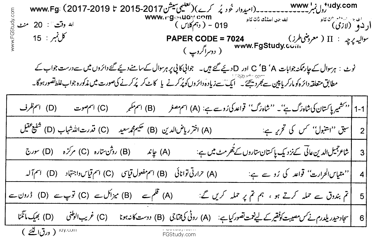 Urdu Compulsory Paper Objective Group 2 10th Class Past Papers 2019