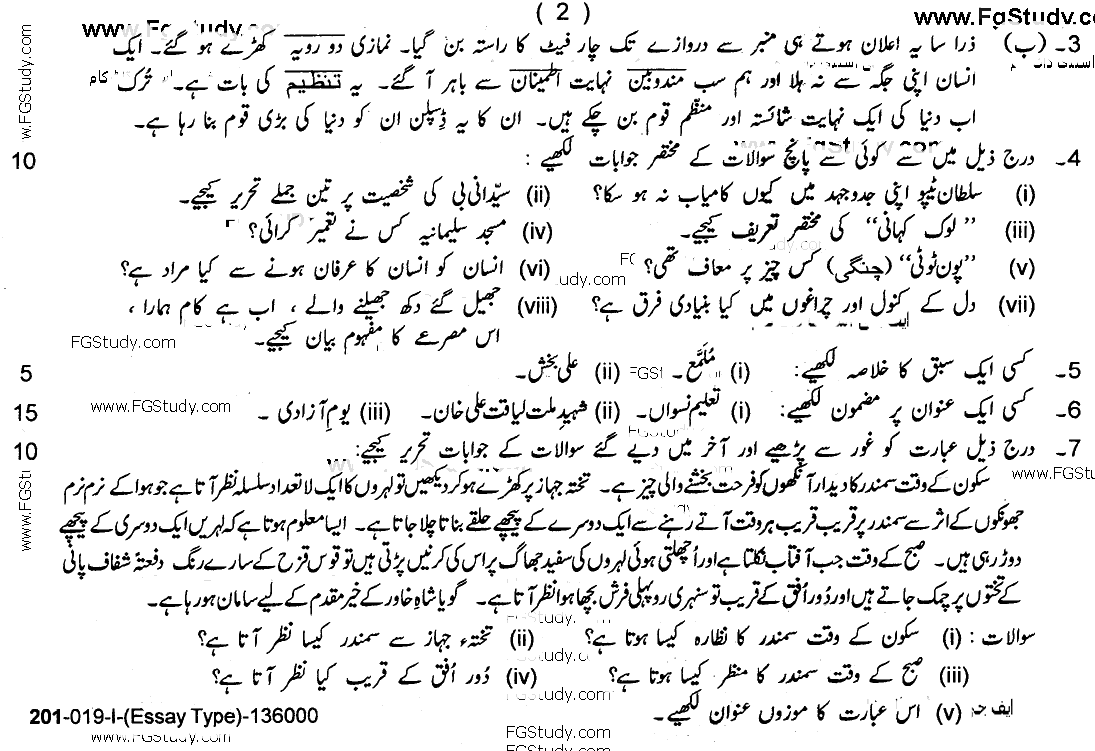 Urdu Compulsory Paper Subjective Group 1, 10th Class Past Papers 2019 page 2