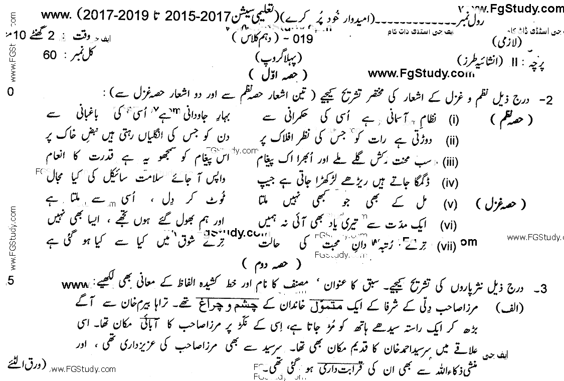Urdu Compulsory Paper Subjective Group 1 10th Class Past Papers 2019