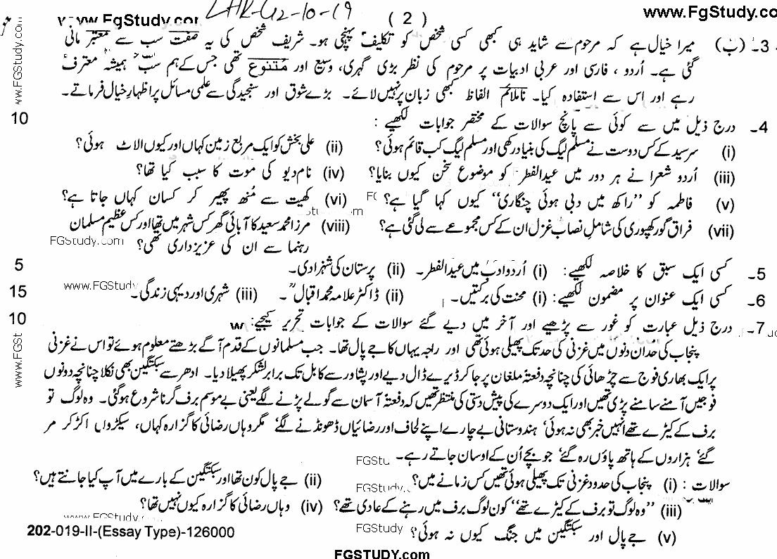 Urdu Compulsory Paper Subjective Group 2 10th Class Past Papers 2019 page 2