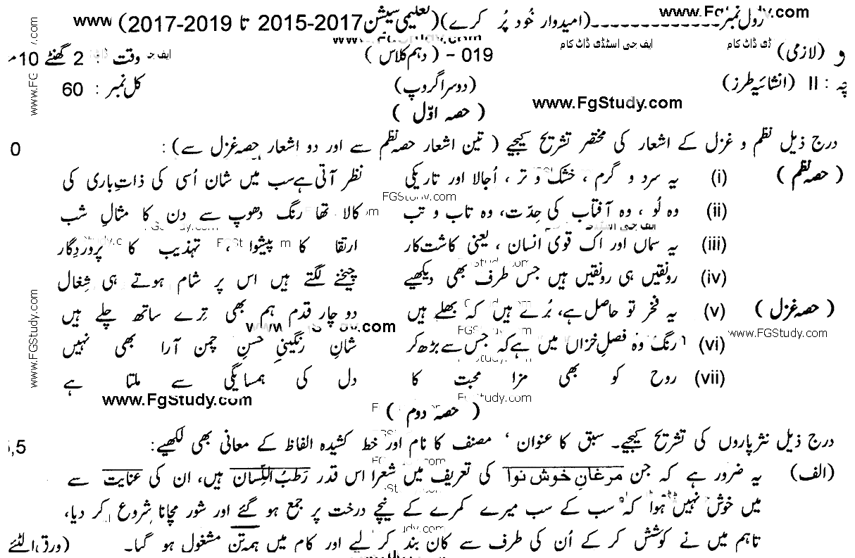 Urdu Compulsory Paper Subjective Group 2 10th Class Past Papers 2019