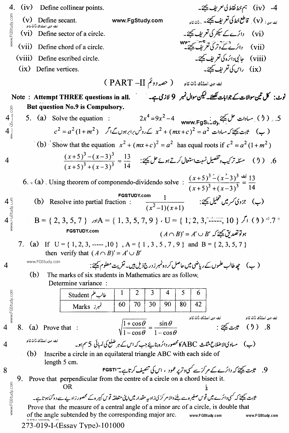 Mathematics Subjective Group 1, 10th Class Past Papers 2019 page 2