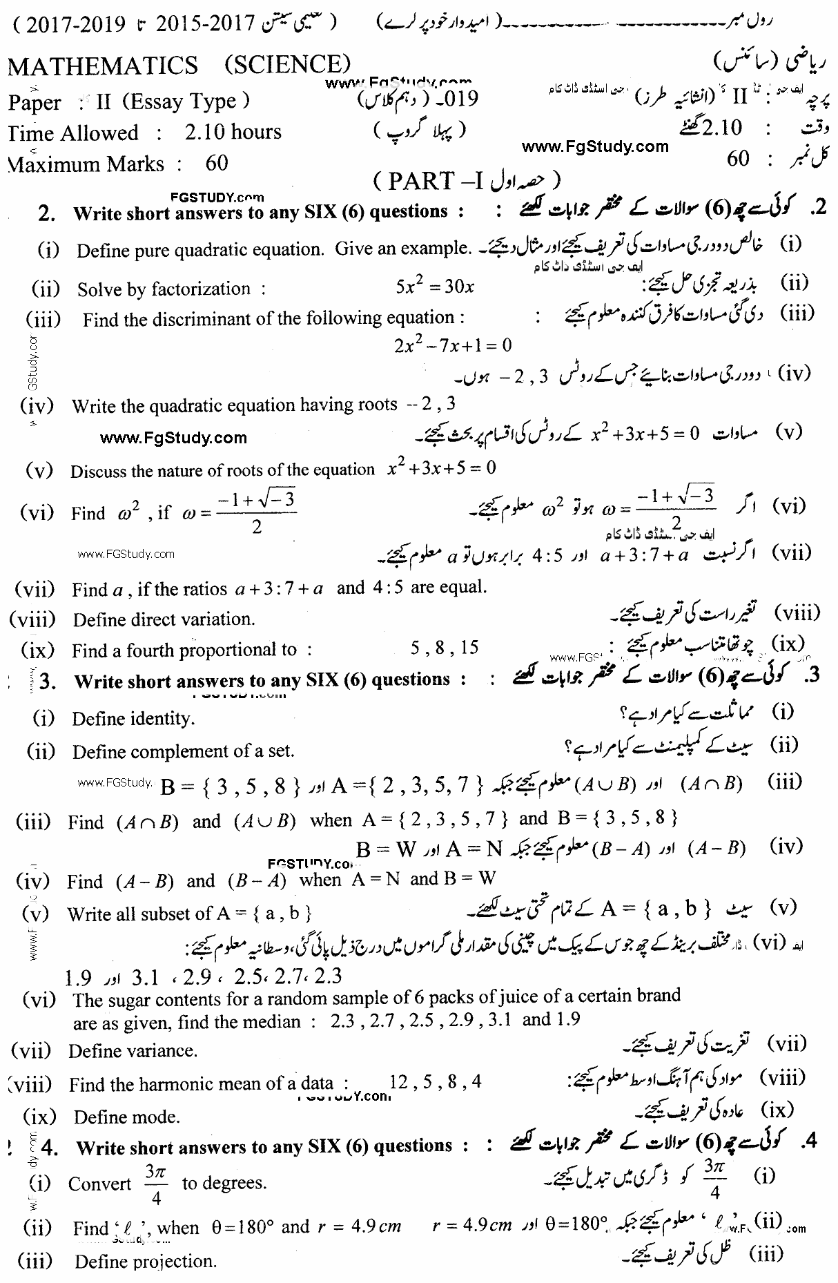 Mathematics Subjective Group 1 10th Class Past Papers 2019