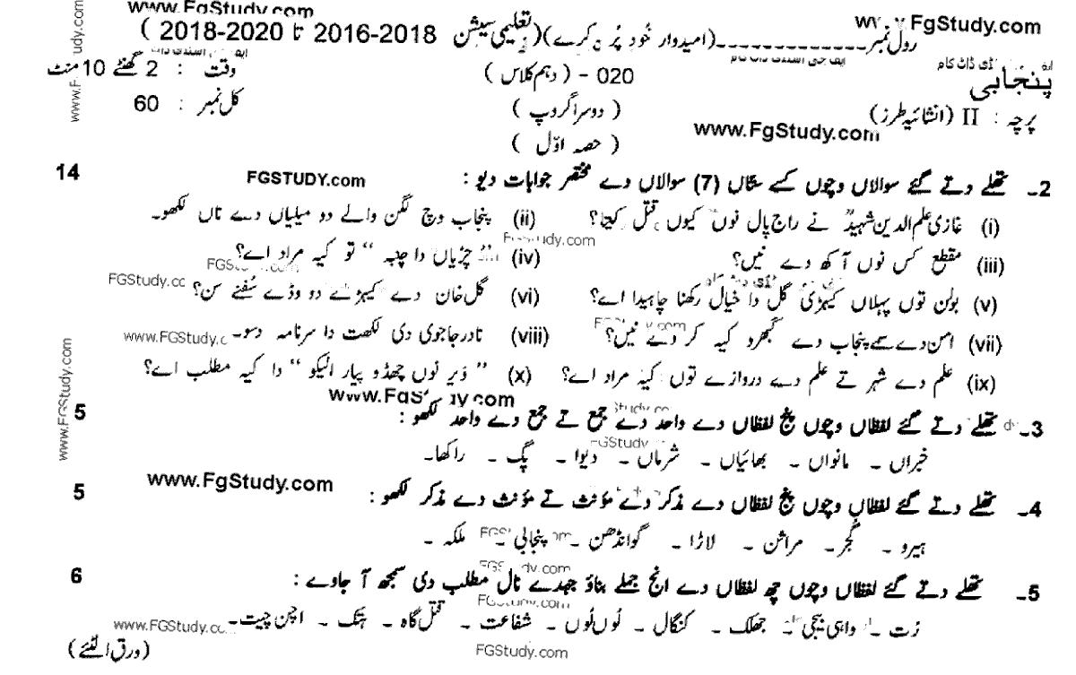 Punjabi Group 2 Subjective 10th Class Past Papers 2020