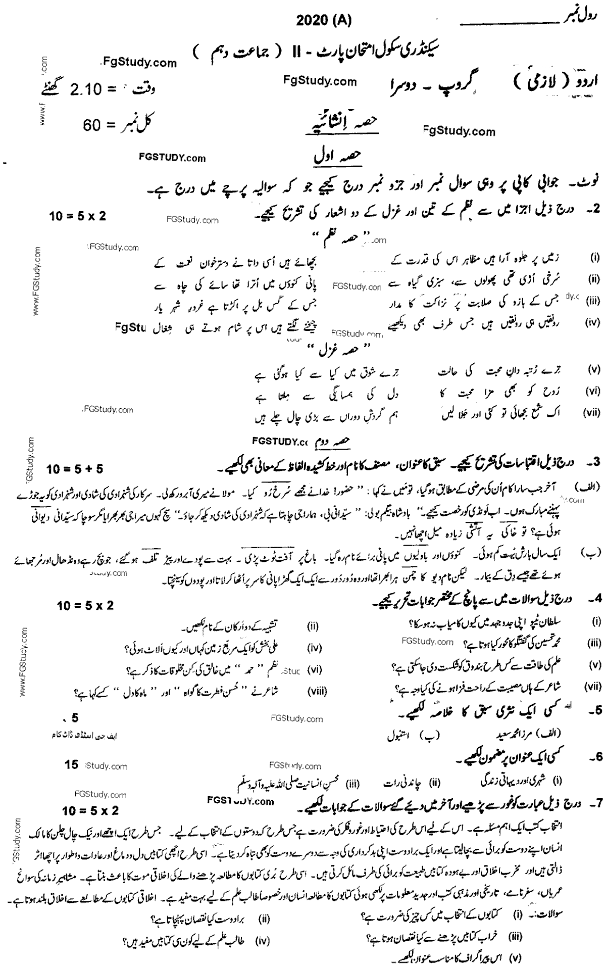 Urdu Group 2 Subjective 10th Class Past Papers 2020
