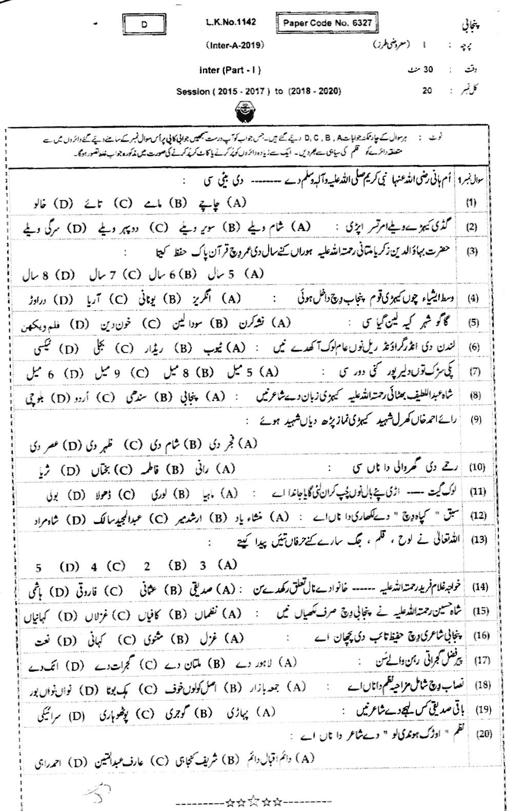11th Class Punjabi Group 1 Objective Bahawalpur Board