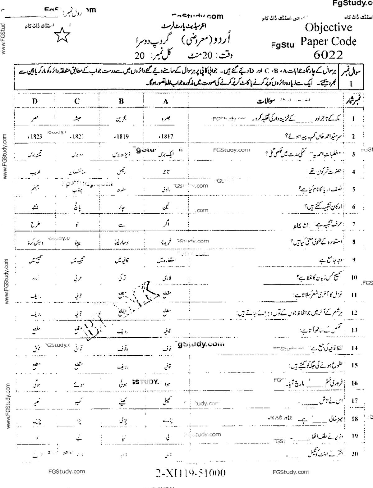 11th Class Urdu Past Paper 2019 Group 2 Objective Faisalabad Board
