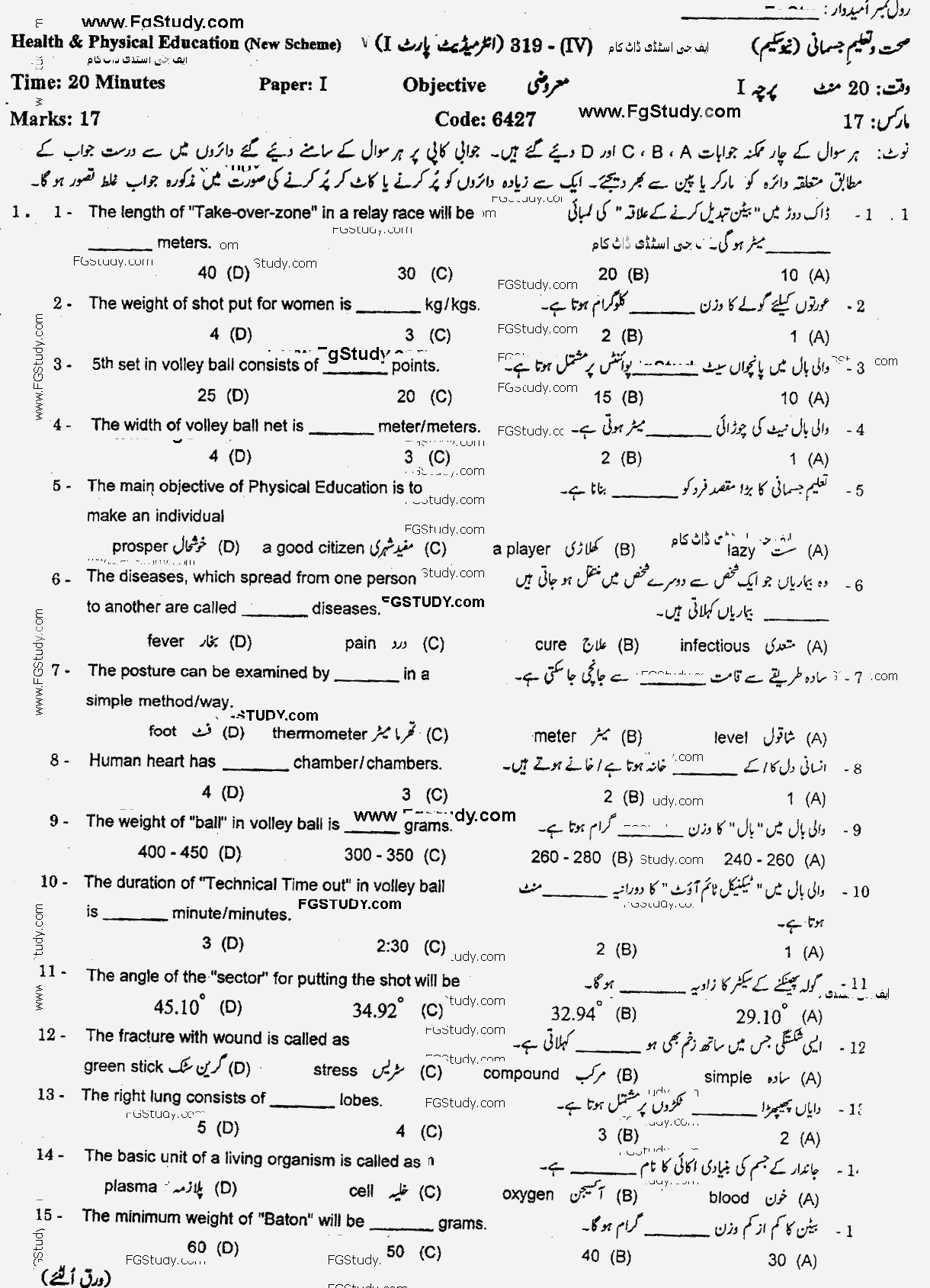 Health And Physical Education Objective 11th Class Past Papers 2019
